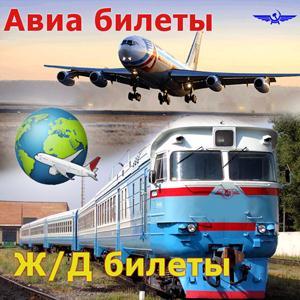 Авиа- и ж/д билеты Староюрьево