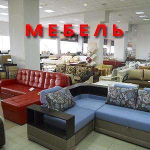Магазины мебели Староюрьево