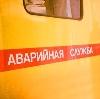 Аварийные службы в Староюрьево