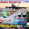 Авиа- и ж/д билеты в Староюрьево