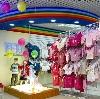 Детские магазины в Староюрьево