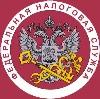 Налоговые инспекции, службы в Староюрьево