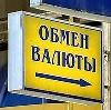 Обмен валют в Староюрьево