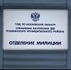 Отделения полиции в Староюрьево