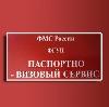 Паспортно-визовые службы в Староюрьево