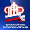 Пенсионные фонды в Староюрьево