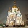 Религиозные учреждения в Староюрьево